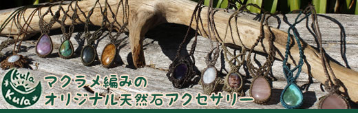 マクラメ編みのオリジナルアクセサリー「Kula Kula」