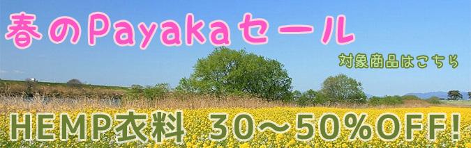 春のPayakaセール