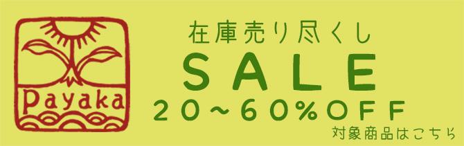 在庫売り尽くしSALE 30~50%OFF!!