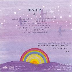 『peace』宮城 愛
