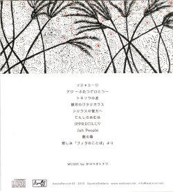 『トキソラ』サヨコオトナラ