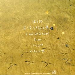 『River』Keiho