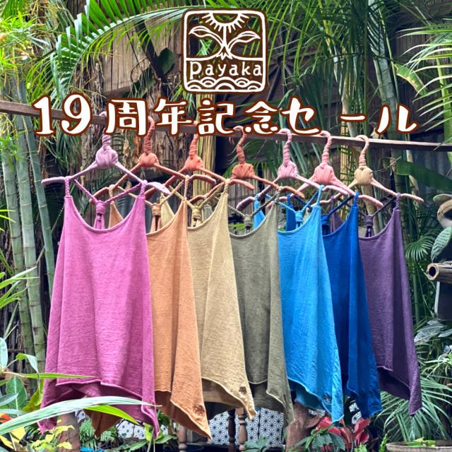 Payaka 19周年記念セール