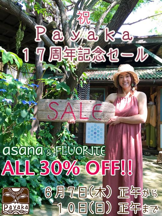 Payaka17周年記念セール